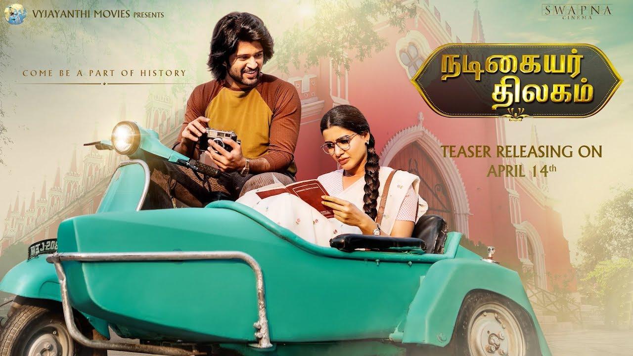 Nadigaiyar Thilagam (Tamil Movie)