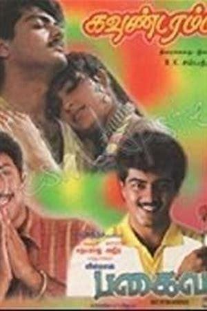 Tamil - En Veedu En Kanavar (1990)