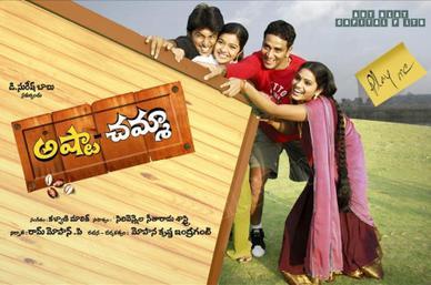 nani debut Telugu film: Ashta Chamma