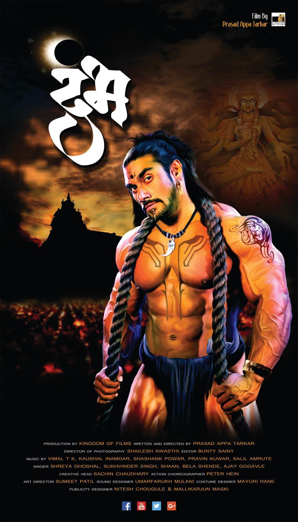 Sangram Chougule in Marathi film: Dambh