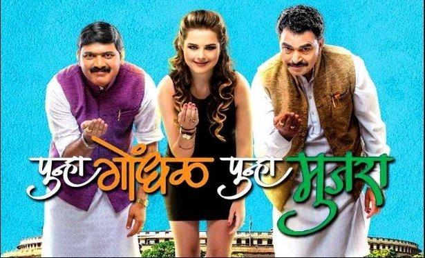 Marathi Film - Punha Gondhal Punha Mujra (2014)
