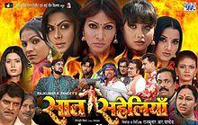 Film Debut: Saat Saheliyan (2009)