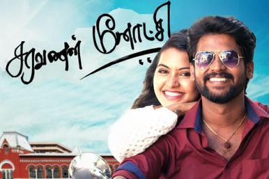 TV (Tamil): Saravanan Meenatchi Season 3 (2016)