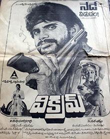 Telugu Film - Vikram (1986)