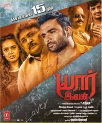 Vennela Kishore in Film: Yaar Ivan (Tamil) 2017