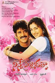 As a Producer of Telugu Film - Ninne Pelladatha (1996)