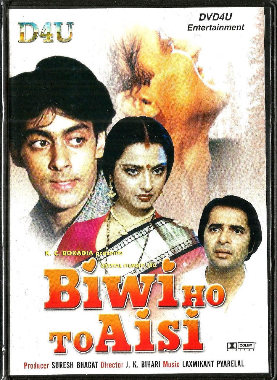 salman khan Debut movie Biwi Ho To Aisi