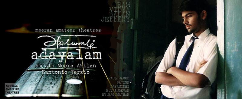 Tamil Film - Adayalam (2002)
