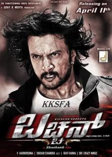 Kannada Film - Bachchan (2013)