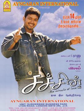 Bipasha Basu in Tamil Film - Sachein (2005)