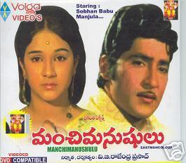 Telugu Film (as a child artist) - Manchi Manushulu (1974)