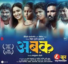 Marathi Film - Aa Bb Kk (2018)